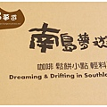 《台南》南島夢遊 咖啡 輕料理 茶飲 (20)