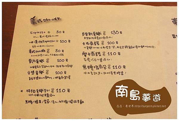 《台南》南島夢遊 咖啡 輕料理 茶飲 (21)