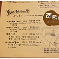 《台南》南島夢遊 咖啡 輕料理 茶飲 (22)