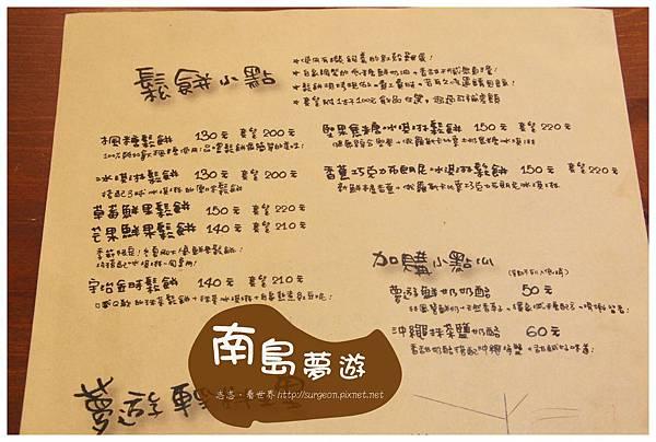 《台南》南島夢遊 咖啡 輕料理 茶飲 (23)