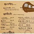 《台南》南島夢遊 咖啡 輕料理 茶飲 (24)