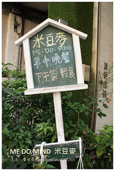 《台南》米豆麥 烘培 時蔬 咖啡 (3)