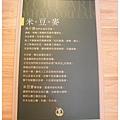 《台南》米豆麥 烘培 時蔬 咖啡 (4)