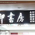 《高雄》御書房 火鍋 簡餐 咖啡 素食 (2)