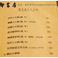 《高雄》御書房 火鍋 簡餐 咖啡 素食 (8)