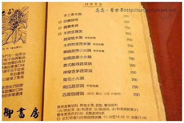 《高雄》御書房 火鍋 簡餐 咖啡 素食 (9)
