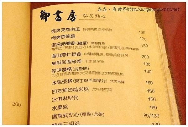 《高雄》御書房 火鍋 簡餐 咖啡 素食 (10)