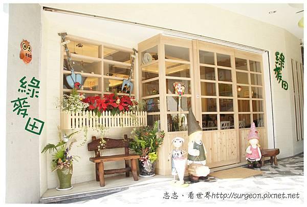《台南》綠麥田 早午餐 義大利麵 焗烤飯 輕食 (1)