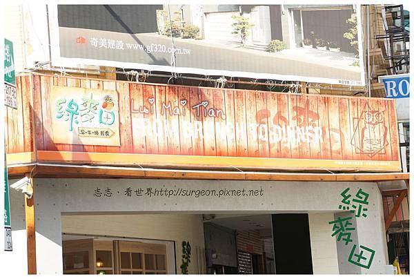 《台南》綠麥田 早午餐 義大利麵 焗烤飯 輕食 (2)