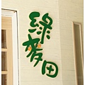 《台南》綠麥田 早午餐 義大利麵 焗烤飯 輕食 (29)