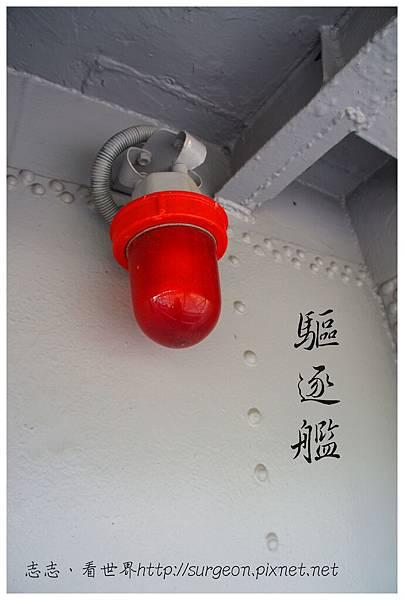 《台南》安平 驅逐艦 展示館 (5)