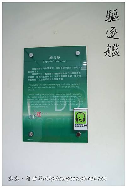 《台南》安平 驅逐艦 展示館 (7)