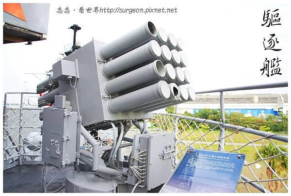 《台南》安平 驅逐艦 展示館 (9)