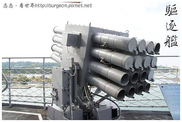 《台南》安平 驅逐艦 展示館 (14)
