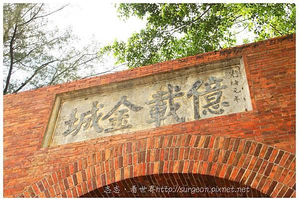 《台南》安平 驅逐艦 展示館 (19)