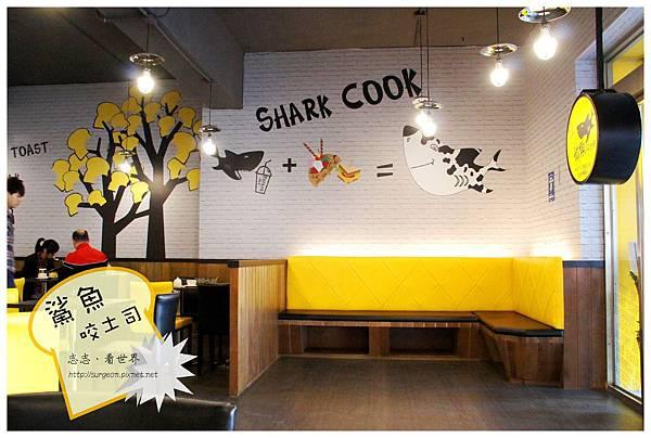 《台南》鯊魚咬土司 早餐 鬆餅 布丁土司 (4)