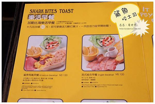 《台南》鯊魚咬土司 早餐 鬆餅 布丁土司 (5)