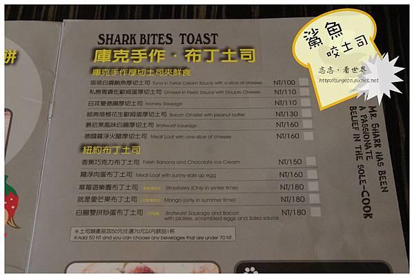 《台南》鯊魚咬土司 早餐 鬆餅 布丁土司 (7)