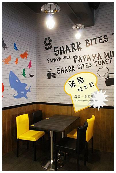 《台南》鯊魚咬土司 早餐 鬆餅 布丁土司 (9)