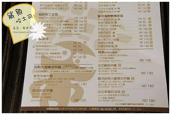 《台南》鯊魚咬土司 早餐 鬆餅 布丁土司 (22)