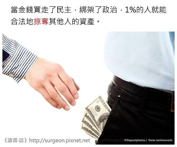 當金錢買走了民主,綁架了政治