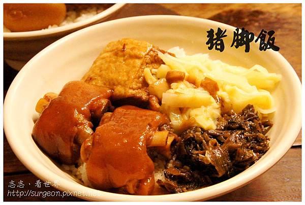 《台南》豬腳飯 苦瓜封 蔬菜捲 軟骨 (1)