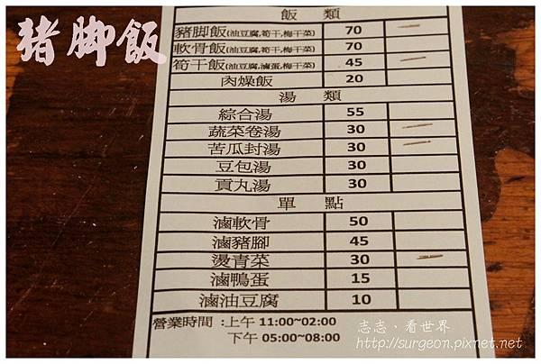 《台南》豬腳飯 苦瓜封 蔬菜捲 軟骨 (9)