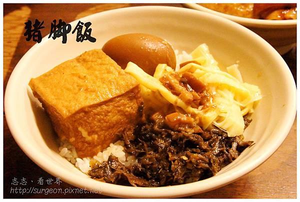 《台南》豬腳飯 苦瓜封 蔬菜捲 軟骨 (11)