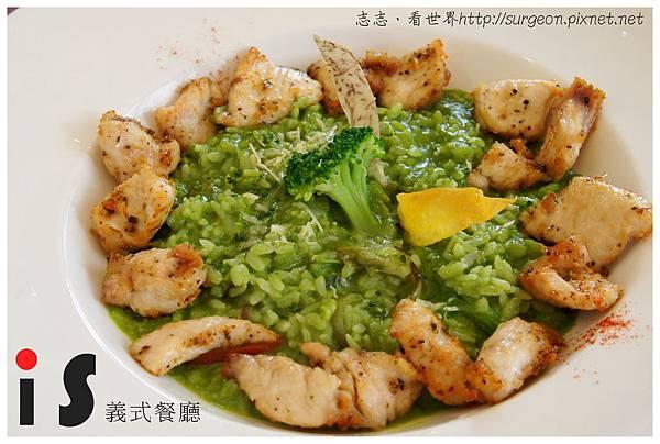 《台南》IS 義式餐廳 義大利麵 燉飯 披薩 (1)