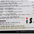 《台南》IS 義式餐廳 義大利麵 燉飯 披薩 (5)
