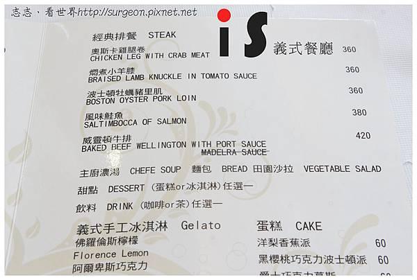 《台南》IS 義式餐廳 義大利麵 燉飯 披薩 (6)