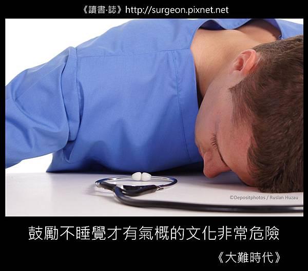 《大難時代》鼓勵不睡覺才有氣概的文化非常危險