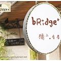 《台南》橋上‧看書 bRidge+ 早午餐 (2)