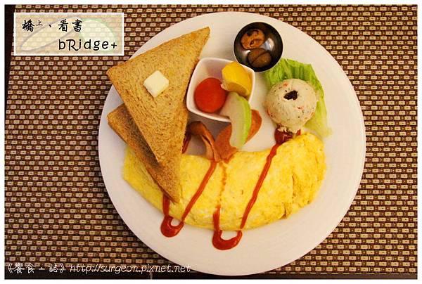《台南》橋上‧看書 bRidge+ 早午餐 (24)
