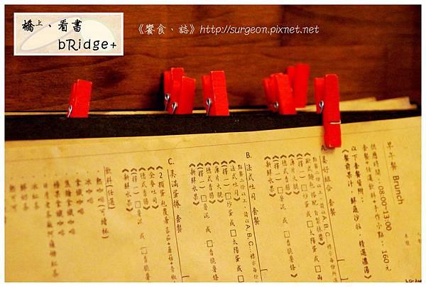 《台南》橋上‧看書 bRidge+ 早午餐 (28)