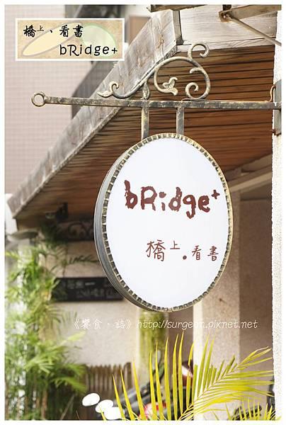 《台南》橋上‧看書 bRidge+ 早午餐 (41)