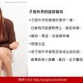 子宮外孕的症狀徵兆