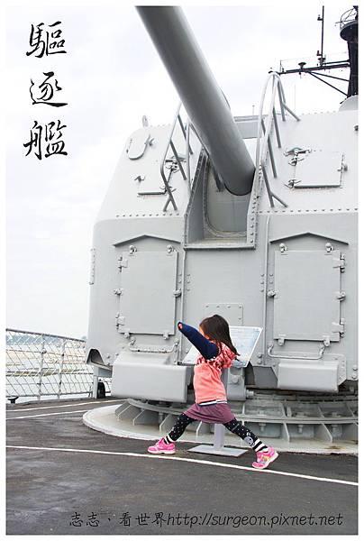 《台南》安平 驅逐艦 展示館 (4)