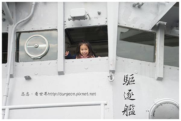 《台南》安平 驅逐艦 展示館 (10)