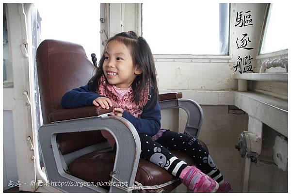 《台南》安平 驅逐艦 展示館 (12)