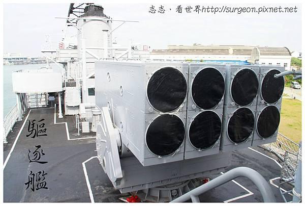 《台南》安平 驅逐艦 展示館 (15)