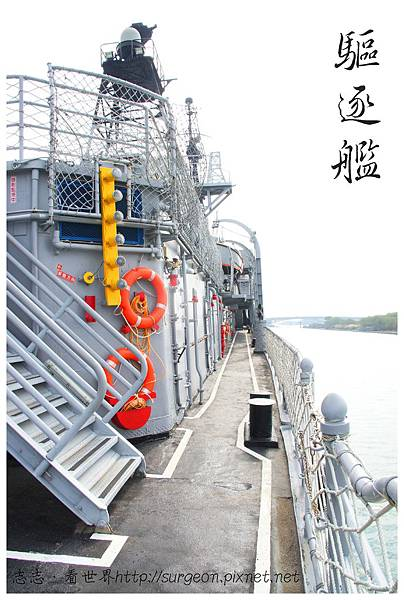 《台南》安平 驅逐艦 展示館 (18)