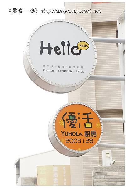 《台南》Hello Hello 廚房 早午餐 下午茶 (2)