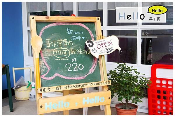 《台南》Hello Hello 廚房 早午餐 下午茶 (4)