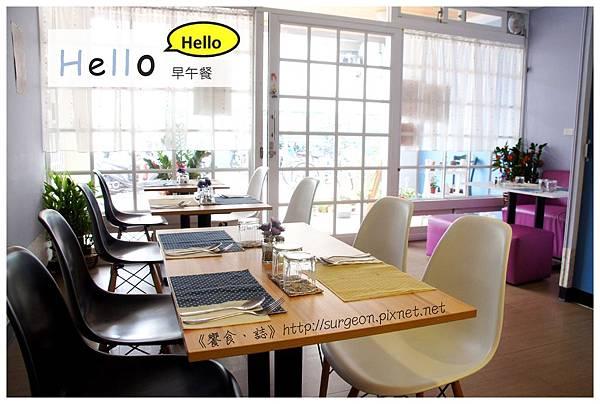 《台南》Hello Hello 廚房 早午餐 下午茶 (5)