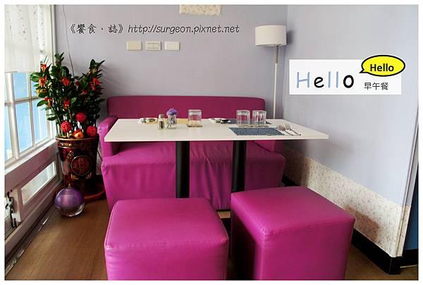 《台南》Hello Hello 廚房 早午餐 下午茶 (6)