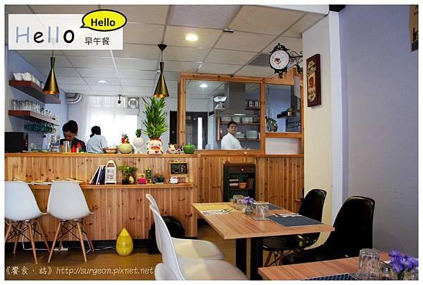 《台南》Hello Hello 廚房 早午餐 下午茶 (7)