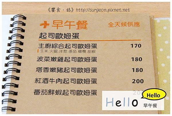 《台南》Hello Hello 廚房 早午餐 下午茶 (9)