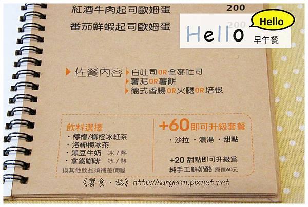 《台南》Hello Hello 廚房 早午餐 下午茶 (10)