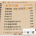 《台南》Hello Hello 廚房 早午餐 下午茶 (11)